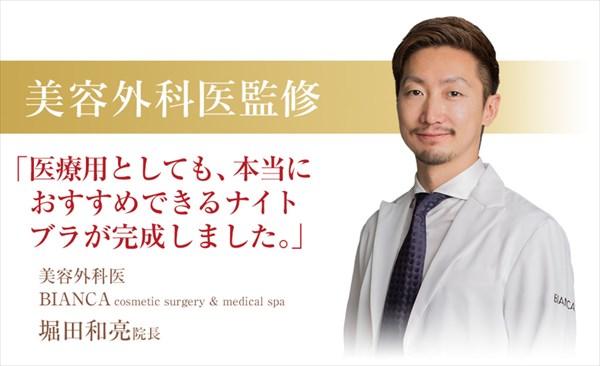 メディクチュールを監修した美容外科医の堀田先生