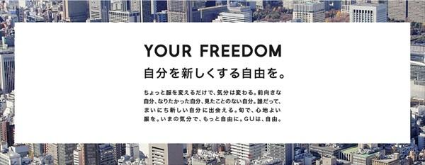 GUのブランドメッセージ