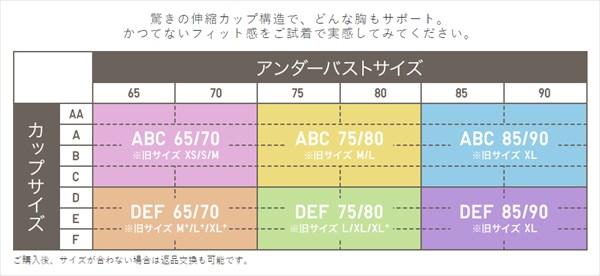 ユニクロワイヤレスブラビューティーライトのサイズ表