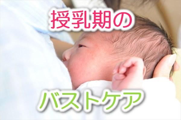 出産後・授乳中のバストケア方法
