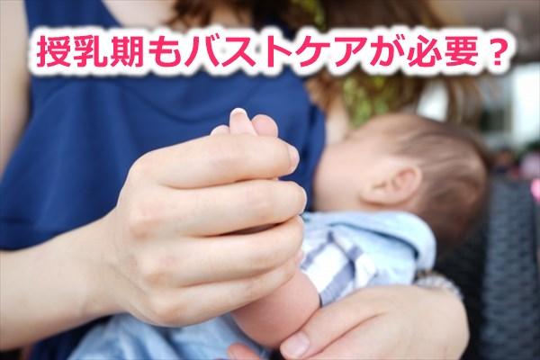 出産後・授乳中にバストケアが必要な理由