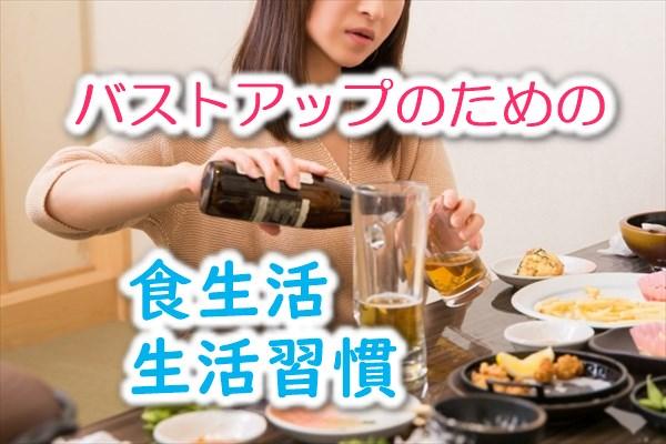 バストアップのための食生活・生活習慣