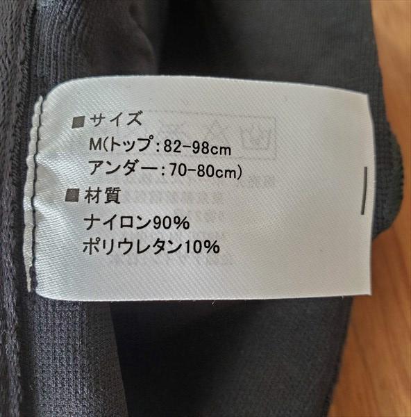 セルノートナイトブラの品質表示タグ
